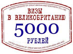 Виза в Великобританию за 5 тысяч рублей
