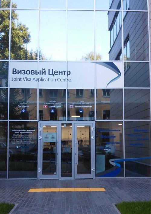 Новый визовый центр Великобритании в России